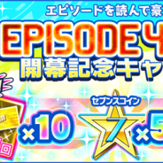 『Tokyo 7th シスターズ』で「EPISODE4.0開幕記念キャンペーン」を開催! 新曲「TRICK」登場の「第37回Try The New Number!!」も開催