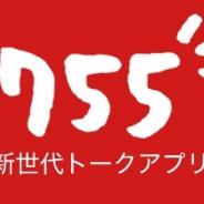 サイバーエージェント、子会社7gogoの新世代トークアプリ「755」が累計250万DLを突破!