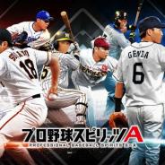 KONAMI、『プロ野球スピリッツA』が10月18日19時より「プロスピA 5周年記念特番!熱いぜプロスピ」生配信を実施