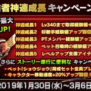 アソビモ、『イルーナ戦記オンライン』で獲得経験値が上がる「神速成長キャンペーン」を開催!