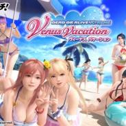DMM、ハズレなしのオンラインくじサービス「DMMスクラッチ」で「DEAD OR ALIVE Xtreme Venus Vacation スクラッチ」を販売