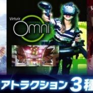 アドアーズの「VR PARK TOKYO」、8月10日から3つの新アトラクション追加 歩行型VRデバイス「Virtuix Omni」やホラー系コンテンツが登場