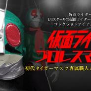 バンダイ、「仮面ライダー1号」をプロレスマスク化! 『仮面ライダー プロレスマスク』として予約開始!