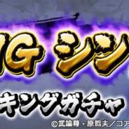 セガ、『北斗の拳 LEGENDS ReVIVE 』でランキングガチャに「KING シン」が28日より登場! ログインボーナスも実施