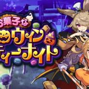 任天堂とCygames、『ドラガリアロスト』で施設イベント「お菓子なハロウィンパーティーナイト」を開始! イベント限定施設「お菓子の家」をGET