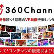 360Channel、VR動画の販売およびレンタルを開始 コンテンツの販売や制作も受付中