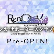 ビーグリーとオルトプラス、『RenCa:A/N』にて応援で特典がもらえる会員制サイト「レンカ サポーターズクラブ」をプレオープン!