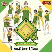 ナムコ、「J-WORLD TOKYO」で「新テニスの王子様」の四天宝寺中学校にスポットを当てたイベントを3月2日より開催 『テニラビ』とのコラボも