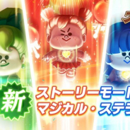 LINE、戦略バトルRPG『LINE ブラウンストーリーズ』でストーリーモードに新イベント「マジカル・ステラ」を追加