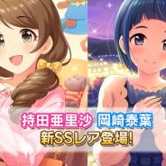 バンナム、『デレステ』で新アイドルのSSレア「持田亜里沙」と「岡崎泰葉」らをピックアップした2種類のプラチナオーディションガシャを開始!