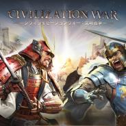 SUBETE、本格歴史戦略ゲーム『シヴィライゼーションウォー:文明戦争』の事前登録を開始 Amazonギフト券が当たるTwitterキャンペーンも
