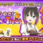 オルトプラス、『ゆゆゆい』で期間限定イベント『ひらめき!Trick & Treat』を開催!