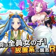 インゲーム、放置系RPG『ぶっ飛び三国』を位置情報サービスプラットフォーム「コロプラ」上で配信