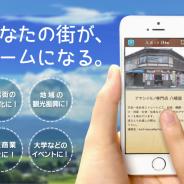 京都エンタテインメントワークス『リアスポ・謎解きアプリ』、「IT導入補助金」の対象サービスに…導入すると最大100万円の補助金が支給される