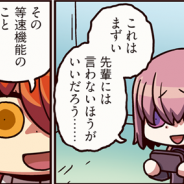 TYPE-MOON/FGO PROJECT、『Fate/Grand Order』のWEBマンガ「もっとマンガで分かる!Fate/Grand Order」の第17話を更新