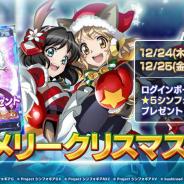 ブシロードとポケラボ、『戦姫絶唱シンフォギアXD UNLIMITED』でクリスマスログボと記念ガチャを実施!