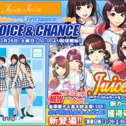アスキス、『ハロプロタップライブ』で3月26日より人気ナンバー『CHOICE & CHANCE』を配信 「Juice=Juice限定ガチャ」が2日間限定で登場