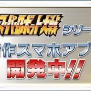 バンナム、『スーパーロボット大戦』シリーズ初のスマホゲームを配信決定!! 開発はセガゲームス、監修・シナリオ制作はB.B.スタジオ