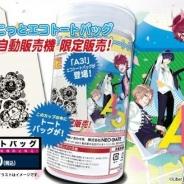 NEO GATE、『A3!』JOY CAN PREMIUMのキャラ缶と「ひょこっと」アクリルチャームセットを発売決定