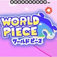 OBOKAIDEM、フライング・ゲーム『WORLD PIECE』が全世界で80万DLを突破 Apple TV版は4月4日まで半額キャンペーンを実施