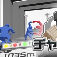【PSVR】CAの連結子会社GOODROIDとスパイシーソフト、「チャリ走VR」を配信