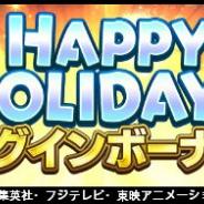 バンナム、『ドラゴンボールレジェンズ』でHAPPY HOLIDAYS!ログインボーナス開催 24日はHAPPYクリスマスログインボーナスも
