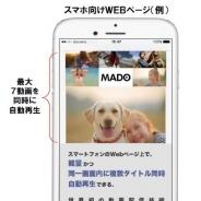 メディアシーク、スマホ向け高速動画配信技術「MADO」を開発 スマホ向けWeb環境で最大7つの動画コンテンツを同時に自動再生可能