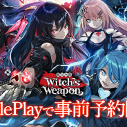 DMM GAMES、『Witch's Weapon -魔女兵器-』が事前登録15万人突破! Google Playでの事前登録受付開始を発表