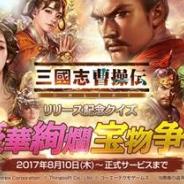 ネクソン、今夏配信開始予定の『三國志曹操伝 ONLINE』で「Vプリカ」などが当たるプレゼントキャンペーンを開催!