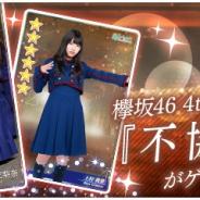 enish、『欅のキセキ』で新ガチャ「★6不協和音」を期間限定で開始! ★6カードは欅坂46の4thシングル「不協和音」楽曲付きカード