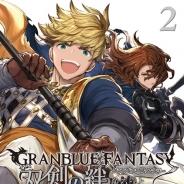 Cygames、『グランブルーファンタジー』のコミック「グランブルーファンタジー 双剣の絆」単行本2巻を本日発売