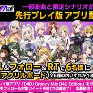 ブシロード、今秋リリース予定の『D4DJ Groovy Mix』の先行プレイ版アプリ『D4DJ Groovy Mix D4U Edition』を配信開始