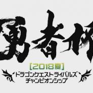 スクエニ、『ドラゴンクエストライバルズ』の大会「勇者杯夏」のエントリー受付開始! 6月30日より一次予選、応募者全員が参加可能に