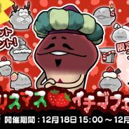 ビーワークス、『なめこの巣』にてクリスマス×イチゴの限定装備を追加! 12月24、25日限定のクリスマスプレゼントも用意
