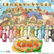 スクエニ、『くまぱら』に新たな2匹のくま「杏仁」と「カーボン」を追加 「くまぱら meets サンリオキャラクターズ」第二弾も開催中!