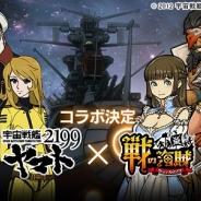 セガゲームス、『戦の海賊』で配信1周年を記念した4大イベントの第3弾としてTVアニメ「宇宙戦艦 ヤマト 2199」とのコラボイベントを実施