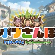 Cygames、『グランブルーファンタジー』で期間限定イベント「ポブさんぽ ~とりまトッポブで。3rd Anniversary~」を31日12時より開催!