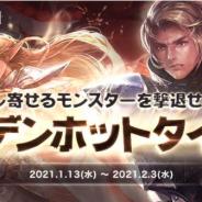 NCジャパン、 『リネージュ2』の「ライブ」「クラシック」「アデン」で実施する新イベントを公開!