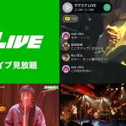 LINE LIVE、全国のライブハウスのライブ配信が月額580円で楽しめる『サブスクLIVE』の有料会員数が1万人突破!