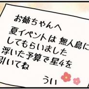 アニプレックス、『マギアレコード 魔法少女まどか☆マギカ外伝』公式サイトでWEBマンガ「マギア☆レポート2」第94話を公開