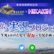 Aiming、『空と大地のクロスノア』HIKAKINコラボキャンペーン「空から実況プロジェクト」の実況動画を公開