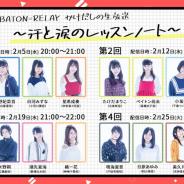 声優活動ディレクションゲーム『バトン=リレー』のキャストが出演する定期生放送の配信が決定!