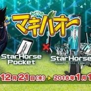 セガ・インタラクティブ、『StarHorsePocket』『StarHorse3』がTVアニメ「みどりのマキバオー」とのコラボを12月21日より開催!