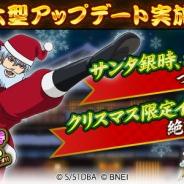 バンナム、『銀魂 かぶき町大活劇』でクリスマス特別イベント「サンタクロース決定戦!!」を開催