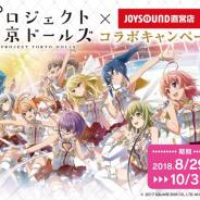 『プロジェクト東京ドールズ』×JOYSOUND直営店コラボが8月29日より開始! キャラをイメージしたコラボドリンクでオリジナルコースターをプレゼント