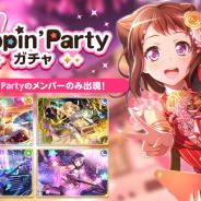 ブシロードとCraft Egg、『ガルパ』で「Poppin'Partyガチャ」を開催!