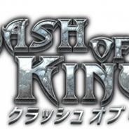 Elex、『クラッシュオブキングス』でアイドルをアンバサダーとしたイベント「激カワタレントとキングスをやろう!第二弾」を開催!