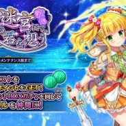 DMM GAMES、『Gemini Seed』で期間限定イベント「追憶の迷宮にて、君を想う」後半を開始!