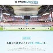 360度のパノラマVR画像を気軽に導入できるクラウド型CMS「PANOCLOUD360」を凸版印刷が提供開始