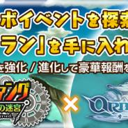 GameBankとトイディア、『オービットサーガ』×『ドラゴンファング』の新コラボイベント『ドランと防衛訓練』を開催